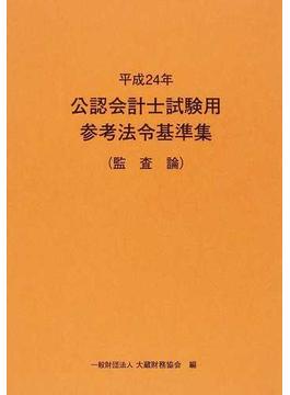 公認会計士試験用参考法令基準集 平成24年監査論