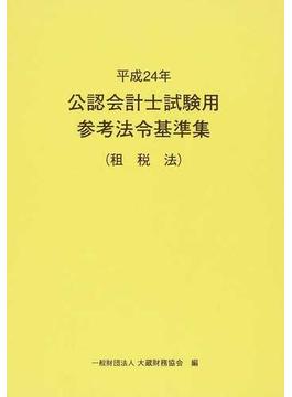 公認会計士試験用参考法令基準集 平成24年租税法