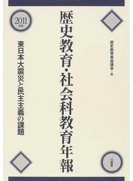 歴史教育・社会科教育年報 2011年版 東日本大震災と民主主義の課題