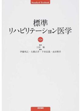 標準リハビリテーション医学 第3版