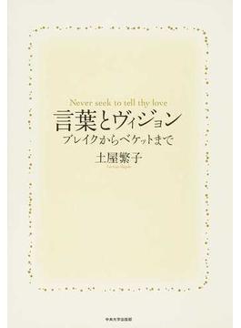 言葉とヴィジョン ブレイクからベケットまで Never seek to tell thy love