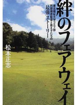 絆のフェアウェイ 東北福祉大学ゴルフ部阿部靖彦監督と教え子たちの「最強」ストーリー