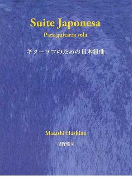 ギターソロのための日本組曲