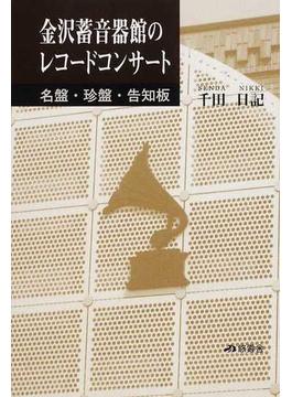 金沢蓄音器館のレコードコンサート 名盤・珍盤・告知板