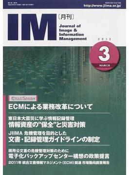 月刊IM Journal of Image & Information Management 第51巻第3号(2012−3) ケーススタディECMによる業務改革について