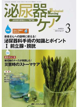 泌尿器ケア 泌尿器科領域のケア専門誌 第17巻3号(2012−3) 患者さんへの説明に使える!泌尿器科手術の知識とポイント 1 前立腺・膀胱