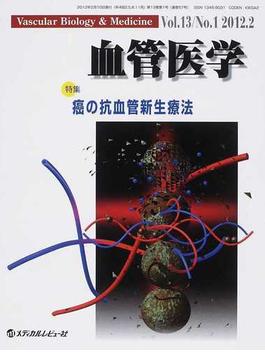 血管医学 Vol.13No.1(2012.2) 特集・癌の抗血管新生療法