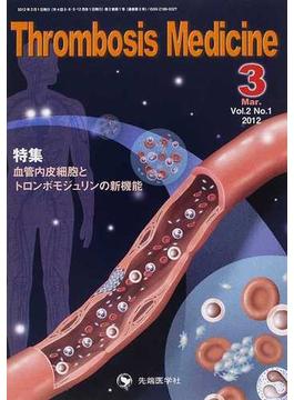 Thrombosis Medicine Vol.2No.1(2012−3) 特集血管内皮細胞とトロンボモジュリンの新機能