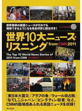 世界10大ニュース・リスニングfrom CNN 2011