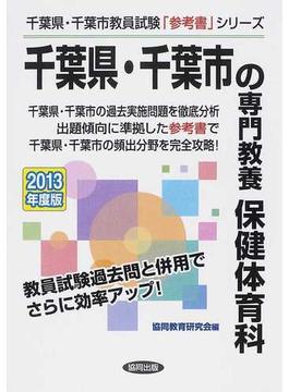 千葉県・千葉市の専門教養保健体育科 2013年度版
