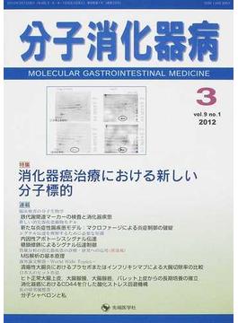 分子消化器病 vol.9no.1(2012−3) 特集消化器癌治療における新しい分子標的