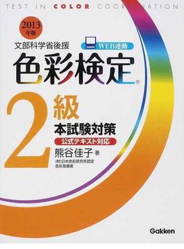 色彩検定2級本試験対策 文部科学省後援 2013年版