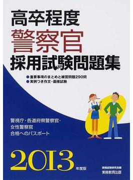 高卒程度警察官採用試験問題集 警視庁・各道府県警察官・女性警察官合格へのパスポート 2013年度版