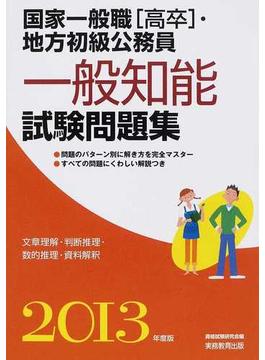 国家一般職〈高卒〉・地方初級公務員一般知能試験問題集 文章理解・判断推理・数的推理・資料解釈 2013年度版