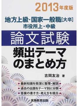 地方上級・国家一般職〈大卒〉 市役所上・中級論文試験頻出テーマのまとめ方 2013年度版