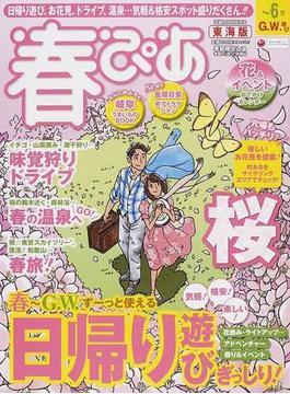 春ぴあ 東海版 2012(ぴあMOOK中部)