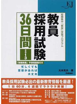 教員採用試験36日間 短期集中「教採」学習プログラム 2013(教育ジャーナル選書)