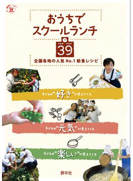おうちでスクールランチ39 全国各地の人気No.1給食レシピ