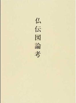 仏伝図論考