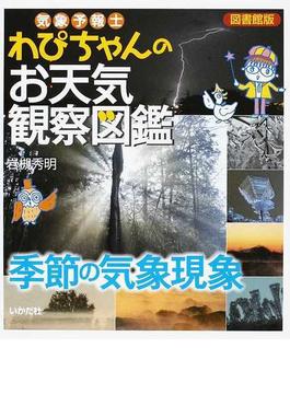 気象予報士わぴちゃんのお天気観察図鑑 図書館版 季節の気象現象