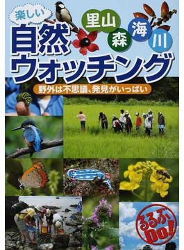 楽しい自然ウォッチング 里山 森 海 川 野外は不思議、発見がいっぱい(るるぶDo!)