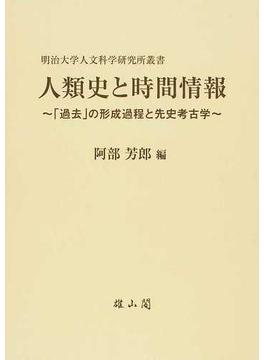 人類史と時間情報 「過去」の形成過程と先史考古学