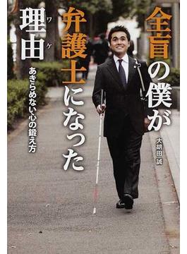 全盲の僕が弁護士になった理由 あきらめない心の鍛え方