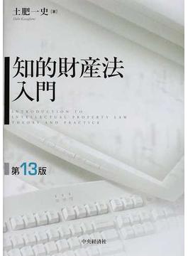 知的財産法入門 第13版