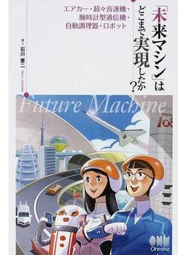 「未来マシン」はどこまで実現したか? エアカー・超々音速機・腕時計型通信機・自動調理器・ロボット