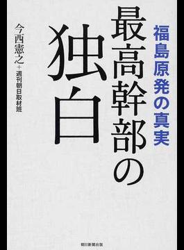 最高幹部の独白 福島原発の真実