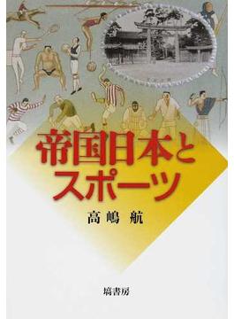 帝国日本とスポーツ