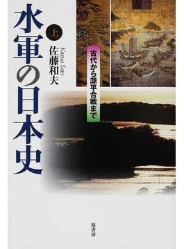 水軍の日本史 上 古代から源平合戦まで