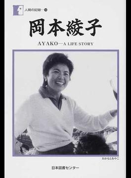 岡本綾子 AYAKO−A LIFE STORY