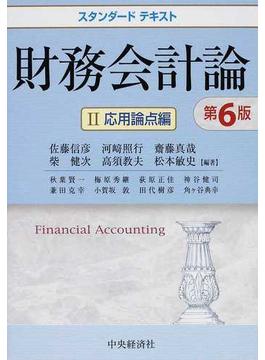 財務会計論 第6版 2 応用論点編