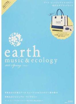 earth music & ecology 2012Spring−Navy−(e‐MOOK)