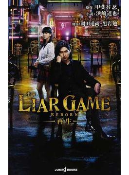 小説LIAR GAME REBORN-再生-(JUMP J BOOKS(ジャンプジェーブックス))