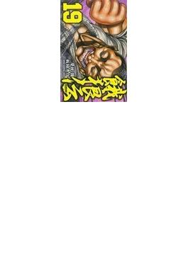 餓狼伝 19 (少年チャンピオン・コミックス)(少年チャンピオン・コミックス)