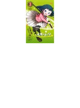 ハルポリッシュ 3 (少年チャンピオン・コミックス)(少年チャンピオン・コミックス)