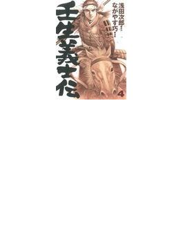 壬生義士伝 4 (講談社コミックスデラックス)