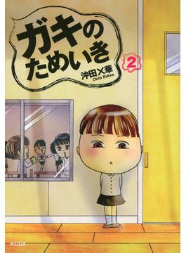 ガキのためいき 2 (KCDX)(KC KISS(コミックキス))
