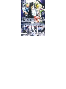 CODE:BREAKER 18 (講談社コミックスマガジン)(少年マガジンKC)