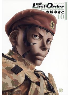 銃夢Last Order 10 NEW EDITION (KCDX)