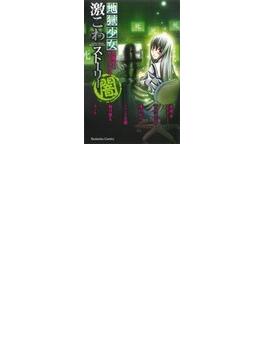 地獄少女閻魔あいセレクション激こわストーリー 闇 (講談社コミックスなかよし)