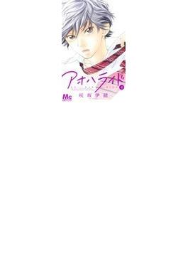 アオハライド 4 (マーガレットコミックス)(マーガレットコミックス)