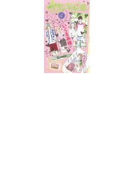プリンシパル 4 (マーガレットコミックス)(マーガレットコミックス)