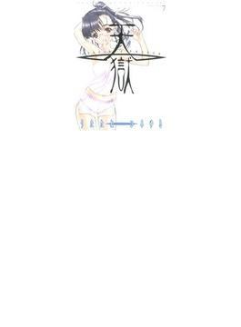 天獄 7 (ヤングジャンプ・コミックス・ウルトラ)
