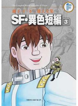 藤子・F・不二雄大全集 24−3 3