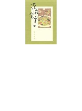 深夜食堂 9 (オリジナルBIG COMICS SPECIAL)(ビッグコミックス)