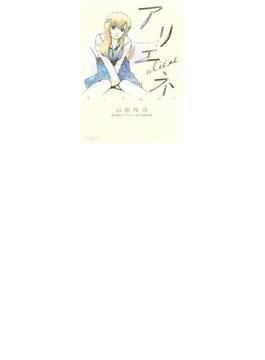 アリエネ 2 美大受験戦記 (ビッグコミックス)