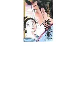 浮浪雲 95 (ビッグコミックス)(ビッグコミックス)